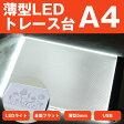 USB 給電 LED バックライト トレース台 A4 サイズ マンガ イラスト デッサン AC変換アダプター付 ◇NS-A4LED