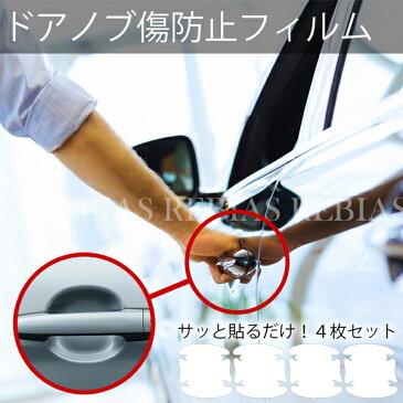 【メール便対応可能】 車 ドアノブ 傷防止 カー用品 カー ドア ノブ 傷 指紋 防止 爪 ひっかき傷 シール 透明 4枚セット