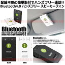 Bluetooth ハンズフリー スピーカーフォン バイザー取付タイ...