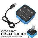 【メール便対応可能】 カードリーダー USB ハブ HUB マルチ USB2.0 microSD MMC SD USBメモリ メモリースティック