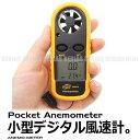 【メール便対応可能】 デジタル 風速計 温度計 6枚羽根 高精度測定 防水 バックライト搭載 ポケットアネモメーター