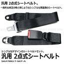 【メール便対応可能】 2点式シートベルトセット Aタイプ 黒 ...