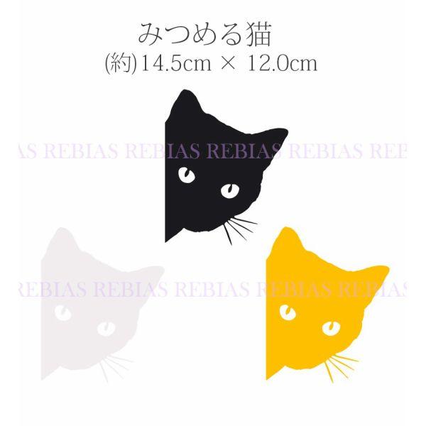 【メール便対応可能】 みつめる 猫 ステッカー ネコ CAT EYE 黒猫 キャット ペット 汎用 車 バイク カスタム sticker画像