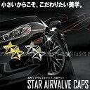 【メール便対応可能】 スター エアバルブキャップ 星型 2個セット タイヤ 空気 STAR カスタム 自動車 バイク 原付 自転車 汎用