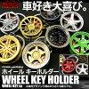 【メール便対応可能】ホイールキーホルダーキャリパー車リアルリムミニチュア小型鍵スポークJDMUSDM