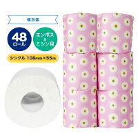 【送料無料】フラワーロール個包装55m【ロール単価40円】