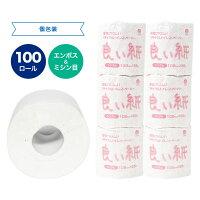 【送料無料】リバース良い紙個包装シングル55m【ロール単価35円】