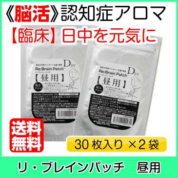 【脳活】認知症アロマ リ・ブレイン昼用パッチ30P×2袋セット