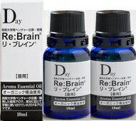 【脳活】認知症アロマ リ・ブレイン(昼用アロマ)10ml×2本セット 鳥取大学発ベンチャー企画開発アロマオイル お得な2本セット