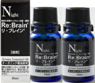 【脳活】認知症アロマ リ・ブレイン(夜用アロマ)10ml×2本セット 鳥取大学発ベンチャー企画開発 アロマオイルお得な2本セット