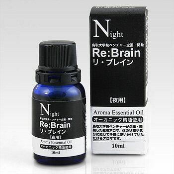【脳活】認知症アロマ リ・ブレイン(夜用アロマ)10ml 鳥取大学発ベンチャー企画開発アロマオイル