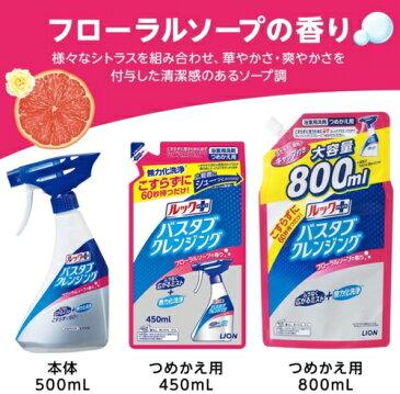 ルックプラス バスタブクレンジング [フローラルソープの香り] 本体 500ml 浴そうをこすらず洗える新方式のお風呂用洗剤