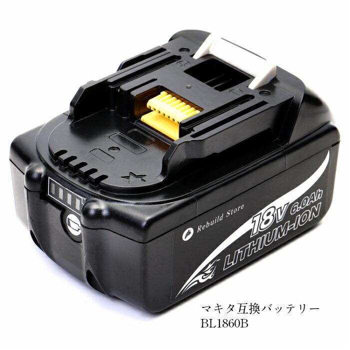 マキタ互換バッテリーBL1860B18V互換性6.0Ah