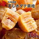 干しホタテ貝柱(割れ品)180g北海道産 貴重な北海道産のほたてを100%使用! 【お徳用】割…