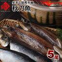 【生干し昆布干物】秋刀魚(さんま) 90g〜120g×5尾 ...