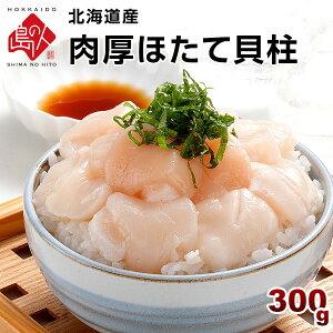 北海道産 ホタテ 300g 手巻き寿司