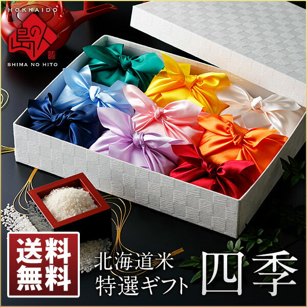 【新商品】島の人特選 道産ブランド米ギフトセット 四季(しき)送料無料
