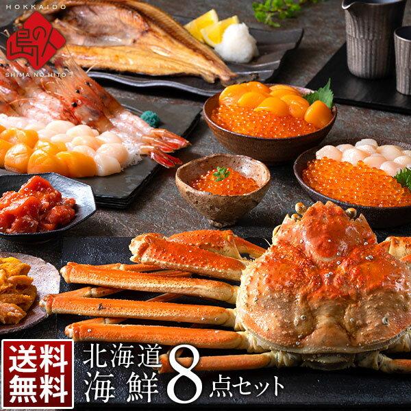 【北海道産を極めたセット】ハレの日に食べたい特別なセット  礼文島豪華グルメセット 極(きわみ)