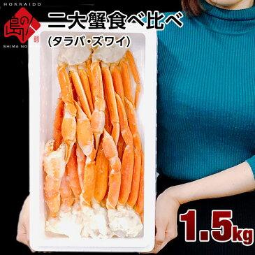 【送料無料】豪華二大蟹脚食べ比べセット1.5kg圧倒的高品質 タラバ0.5kg(1肩)&ズワイ1.0kg(約2肩)の計1.5kg 3〜5人前ズワイガニ タラバガニ たらば ずわい かに カニ 蟹 かに足 かに脚 グルメ ギフト 激安 タイムセール セール