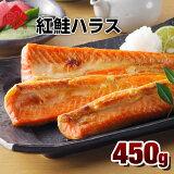 【脂乗り抜群】紅鮭のハラス450g(カット済)高級魚で知られる紅鮭のハラス滴る脂に魅了されること間違いなし。皮ごとフライパンで焼くだけ簡単調理♪サーモン さけ サケ シャケ 鮭 切り身 北海道加工 ギフト プレゼント 冷凍 お試し 高級