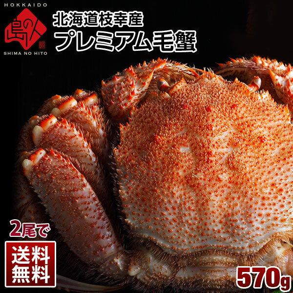 枝幸産 プレミアム毛蟹 570g