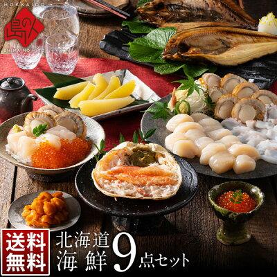 母の日 プレゼント 北海道 高級海鮮7点セット 宴【ウニ・カニ(蟹)付き】【送料無料】