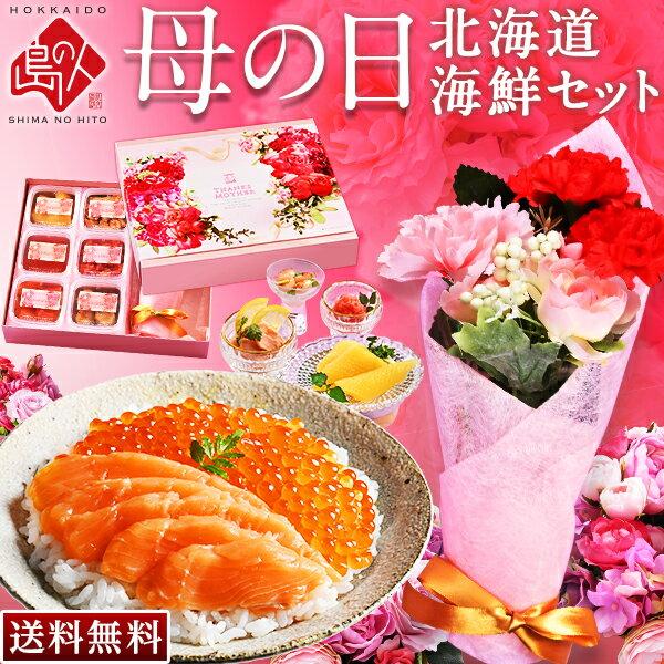 遅れてごめんね母の日母の日ギフト北海道高級海鮮6点セット花笑(はなえみ)    2,500セット ギフト人気食品食べ物海鮮お取り