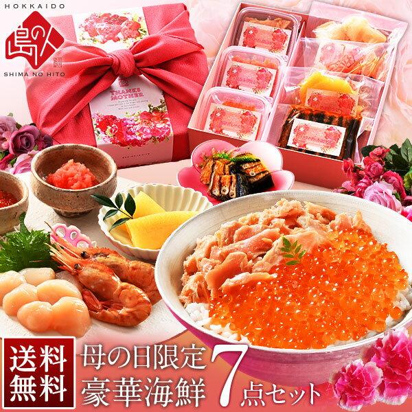 遅れてごめんね母の日母の日ギフト北海道豪華海鮮7点セット悠(はるか)    1,500セット  毎年  ギフト人気食品食べ物海鮮
