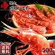 【衝撃の55%OFF!6458円→2900円】特大プリプリ 子持ちボタンエビ 500g(メ…