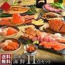 内祝い ギフトセット 北海道 最高級海鮮11点セット 匠(たくみ)【二大蟹・ウニ