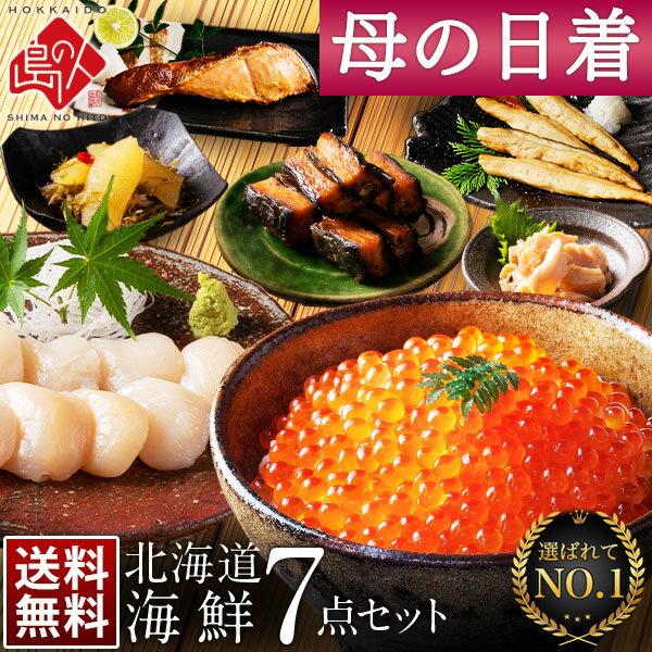 まだ間に合う母の日ギフト北海道の厳選海鮮7点セット累計70,000セット販売  グルメギフト誕生日人気食品食べ物内祝いお取り寄せ