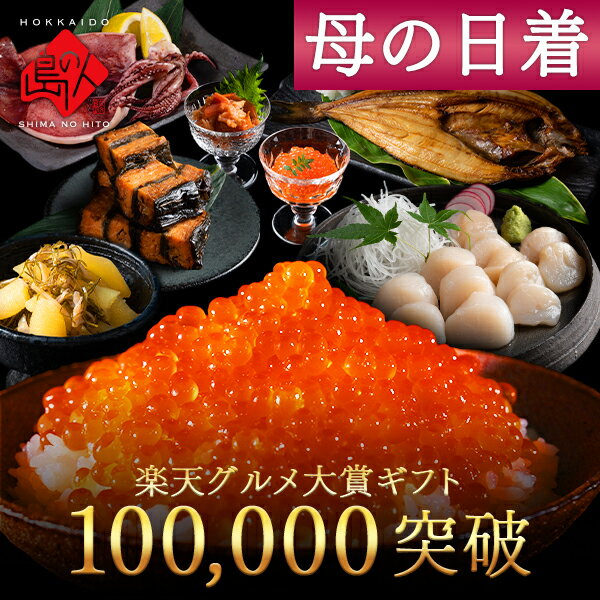 まだ間に合う母の日ギフト母の日グルメ高級食べ物北海道海鮮7点セット笑(えみ)   累計販売数100,000個突破 ギフト内祝いお