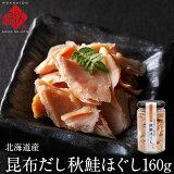 島の人 生珍味シリーズ 秋鮭ほぐし 160g【瓶タイプ】 北海道 グルメ ギフト ご飯のお供 海鮮 珍味 高級
