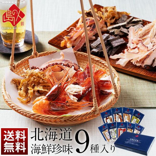 遅れてごめんね母の日母の日ギフト北海道の海鮮珍味9種セット   お酒好きの方・お父さんへの贈り物として人気 つまみ花以外プレゼン