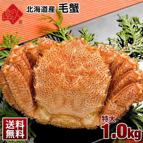 北海道産 毛蟹 1.0kg