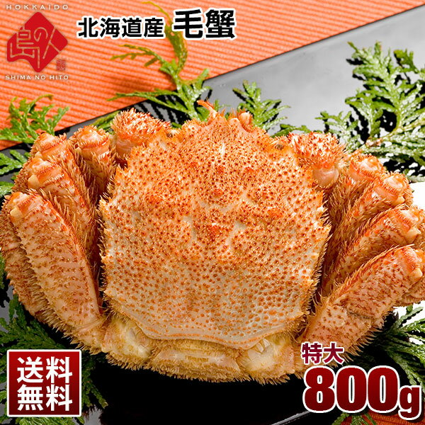 【送料無料】北海道産 毛蟹 800g