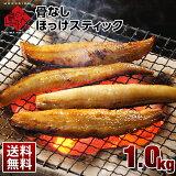 【期間限定増量中】骨無し簡単!ほっけスティック 紅法華 1.0kg(24〜29本入り/8〜10人前)【送料無料】礼文島・利尻島・稚内産 脂のり抜群!フライパンで焼くだけですぐに食べられる北海道 グルメ 干物