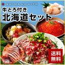 ギフト【牛とろフレーク入り】北海道グルメ5点セット【送料無料...