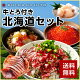 お歳暮 ギフト【牛とろフレーク入り】北海道グルメ5点セット【送料無料】北海道のおいしいを存…