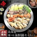 鍋セット 4種から選べる北海道の海鮮鍋セット(牡蠣・鱈・ブリ・秋鮭)【送料無料...