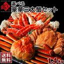 お歳暮 ギフト タラバ・ズワイ・毛蟹or花咲蟹を食べつくし!選べる豪華三大蟹セッ