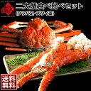 タラバ・ズワイを食べつくし!豪華二大蟹セット【送料無料】冷凍 かに カニ 蟹 タ