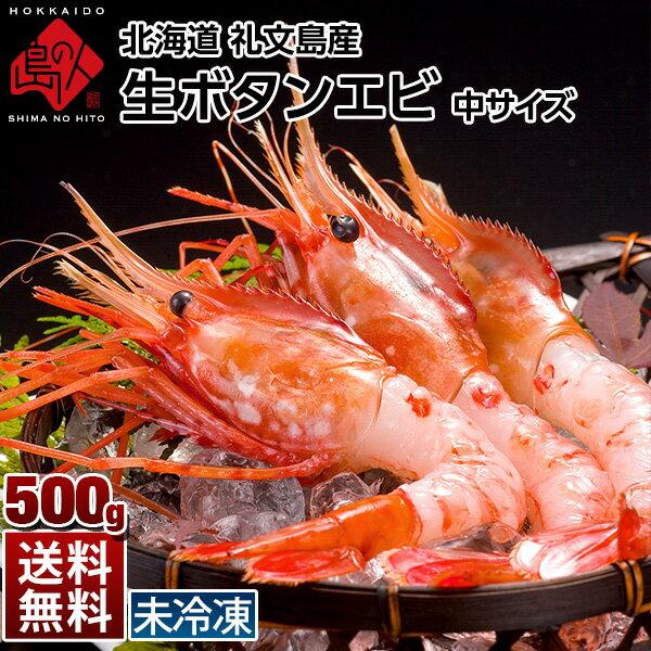 礼文島産 生ボタンエビ(中)500g