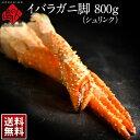【圧倒的な品質を保証】イバラガニシュリンク 800g 冷凍【送料無料】【タラバよりもあっさりした味】低価格でカニを楽しみたい方へグルメ かに カニ 蟹 タラバ蟹 脚 カニ足 かに脚 プレゼント 高級