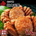 特大 毛蟹 毛ガニ 1尾 1.0kg(姿) 【送料無料】北海道 加工 特大 けがに ボイル 冷凍かに ...