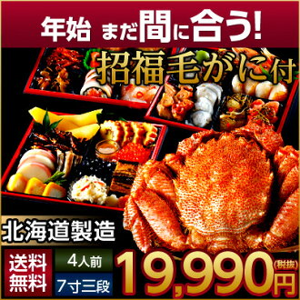 Seafood osechi Rebun Island, four seasons ' case going ' 2014 7-people of all 25 items of food material full of three-stage heavy-Hokkaido, with hairy new year's dishes and NABE / Western / osechi-ryori / Hokkaido / Rebun Island / island