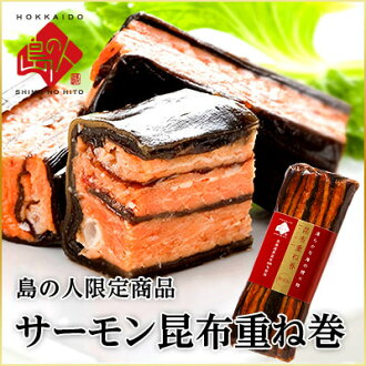Handmade kelp roll salmon salmon kelp lap book people of the island of Rishiri konbu rolled over several layers.