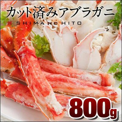 カット済みアブラガニ足 800g(発泡ケース入)