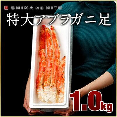 特大アブラガニ脚(ボイル済み・発泡ケース入り)1.0kg