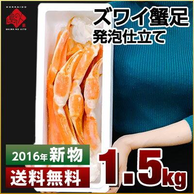 特大ボイルズワイガニ足 1.5kg(発泡ケース入)